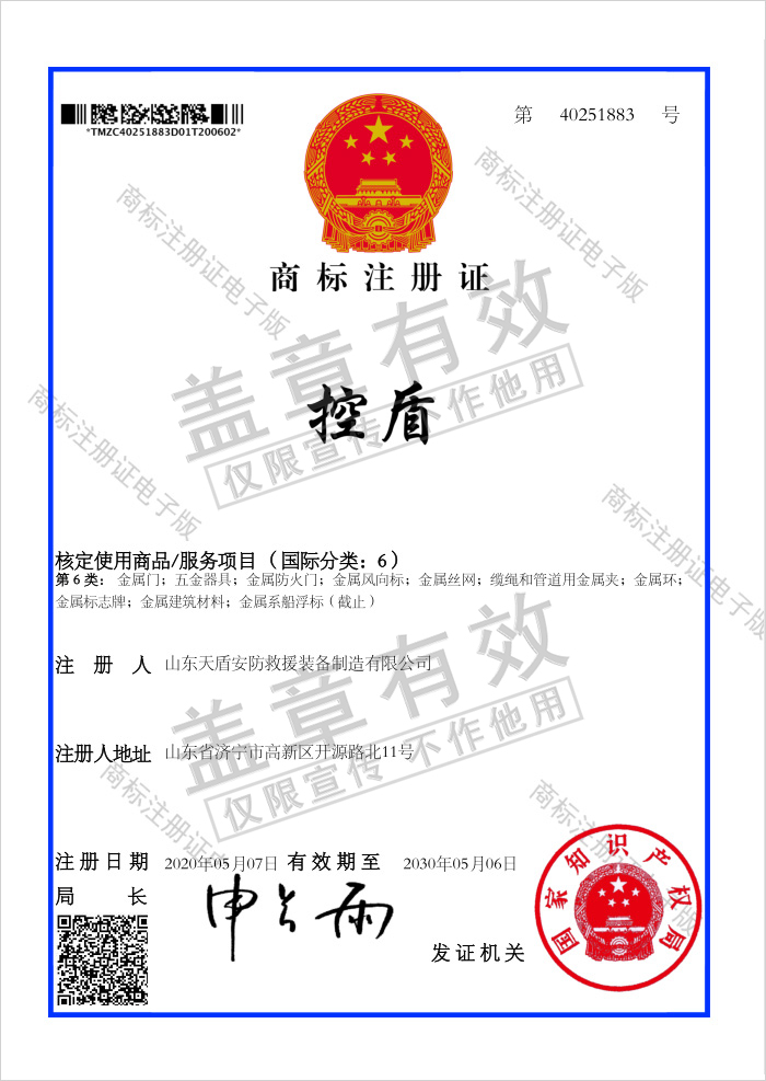 Congratulations To Tiandun Security Rescue Equipment Company For Obtaining 4 National Trademark Registration Certificates